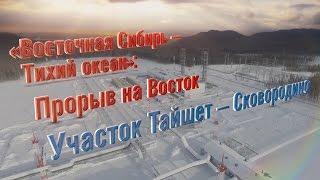 видео Трубопроводная система «Восточная Сибирь-Тихий океан» (ВСТО-1)