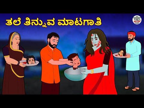 Kannada Stories - ತಲೆ ತಿನ್ನುವ ಮಾಟಗಾತಿ | Kannada Horror Stories | Stories in Kannada | Koo Koo TV