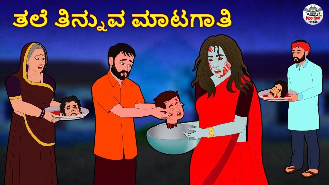 Kannada Stories - ತಲೆ ತಿನ್ನುವ ಮಾಟಗಾತಿ   Kannada Horror Stories   Stories in Kannada   Koo Koo TV