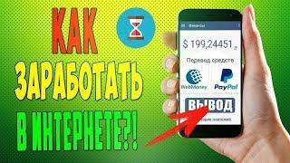 #Глобус - #Приложение для заработка на андроид и айфон! без вложений!