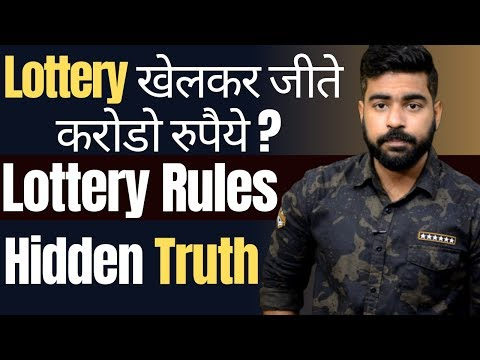 How To Play Lottery And Make Money India? | Rules | International Lottery | Legal? | Online | Part2