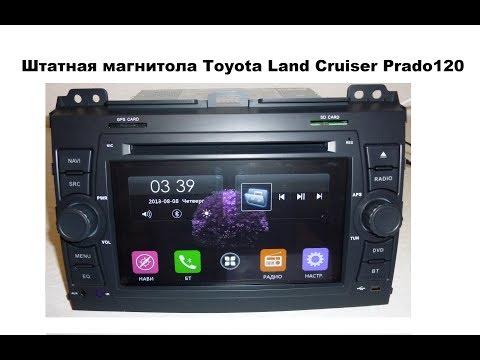 Штатная магнитола Toyota Land Cruiser Prado120