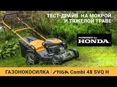 Тест драйв газонокосилки STIGA COMBI 48 SVQ H