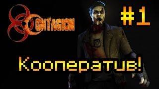Кооперативное прохождение Contagion #1 [Зомби повсюду!]
