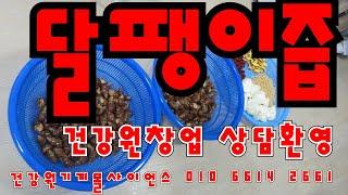 건강원창업 건강원달인 달팽이즙 무료교육 010 6614…