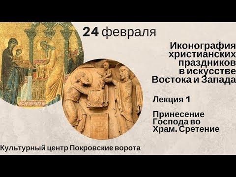 24 февраля 2018 Лекция 1 «Принесение Господа во Храм. Сретение»