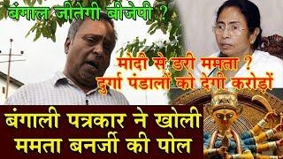मोदी से डरी Mamata Banerjee ? दुर्गा पंडालों को पहली बार देगी पैसे ! बंगाली ने खोली ममता की पोल