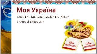 """"""" Моя Україна """" слова М. Ковалка, муз.Алли Мігай"""