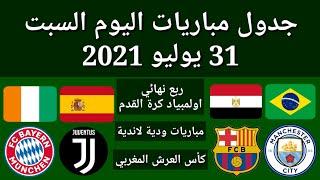 جدول مباريات اليوم السبت 31-7-2021