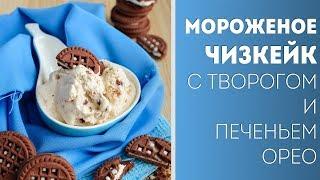 Мороженое Чизкейк с творогом + печенье Орео🍴Жизнь - Вкусная!