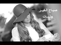 Download Jannat … Sabah El Kheir - With Lyrics | جنات … صباح الخير - بالكلمات MP3 song and Music Video