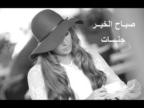 Jannat … Sabah El Kheir - With Lyrics | جنات … صباح الخير - بالكلمات
