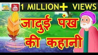 जादुई पंख || Magical Feather || Hindi Magical Stories || Hindi Stories With Moral