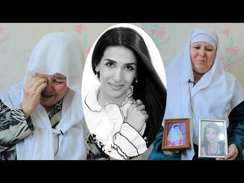 Gavhar Sharipova Onasi Va Opasining Alamli Nolasi, Jasadini Rasmini Kim Tarqatgan? Xotira Intervyu
