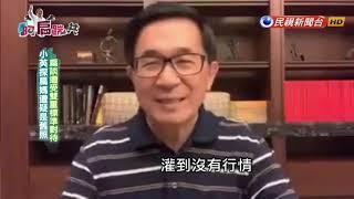 【阿扁踹共—小英探扁媽遭疑是舊照 扁談遭受雙重標準對待】EP85