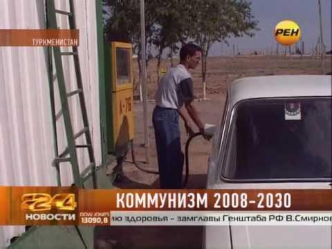 знакомства в туркменбаши