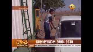 Коммунизм в Туркмении