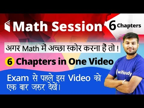 11:00 AM - RRB ALP CBT-2 2018 | Maths by Sahil Sir | All Chapter Revision Session