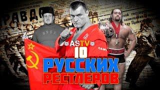 10 РУССКИХ РЕСТЛЕРОВ WWE (и не только)