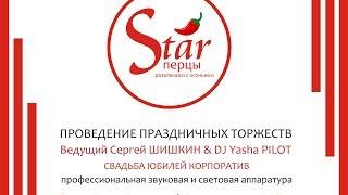 #STARперцы. Лазерное шоу. Выпускной, заказать шоу по т. 8-923-723-95-33 в Барнауле