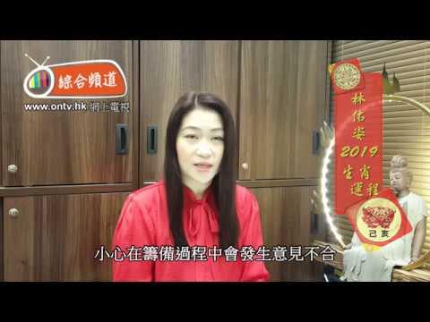 林佑姿師傅 2019年十二生肖運程 (肖蛇)