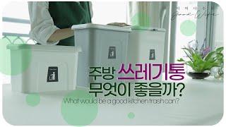 ENG)[주방정리&용품] 주방 쓰레기통 무엇이 …