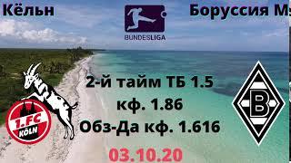 2 Кёльн Боруссия М прогноз 03 10 20 Бундеслига прогноз на футбол
