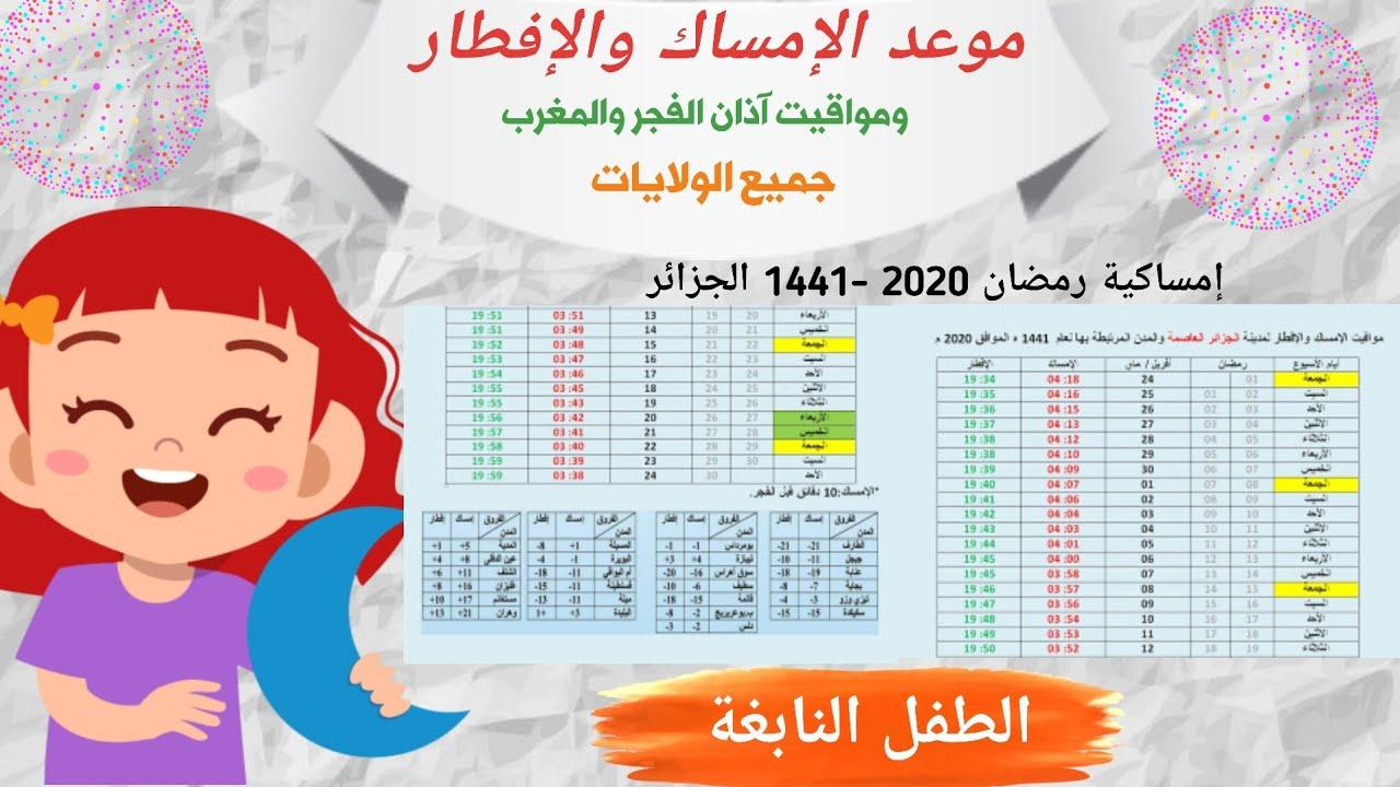 إمساكية رمضان 2020 -1441 الجزائر .. مواعيد الإمساك والإفطار ومواقيت آذان الفجر والمغرب جميع الولايات
