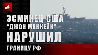 Эсминец США «Джон Маккейн» нарушил границу РФ