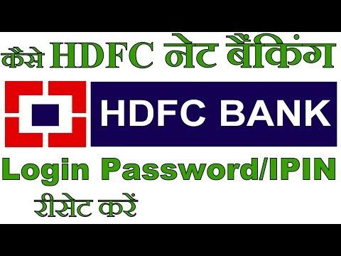 hdfc-netbanking-login-forgot-password---reset-your-password-in-hindi