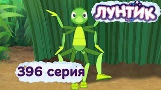 Лунтик 396 серия Озорники