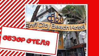 ОБЗОР ОТЕЛЯ ARSI INFI CITY BEACH HOTEL 4 Турция Аланья