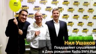 Мэр Риги Нил Ушаковпоздравляет Radio SWH Plus с днем рождения #22