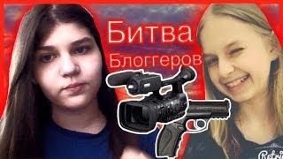 Битва Блоггеров #2: Polina Dobrina
