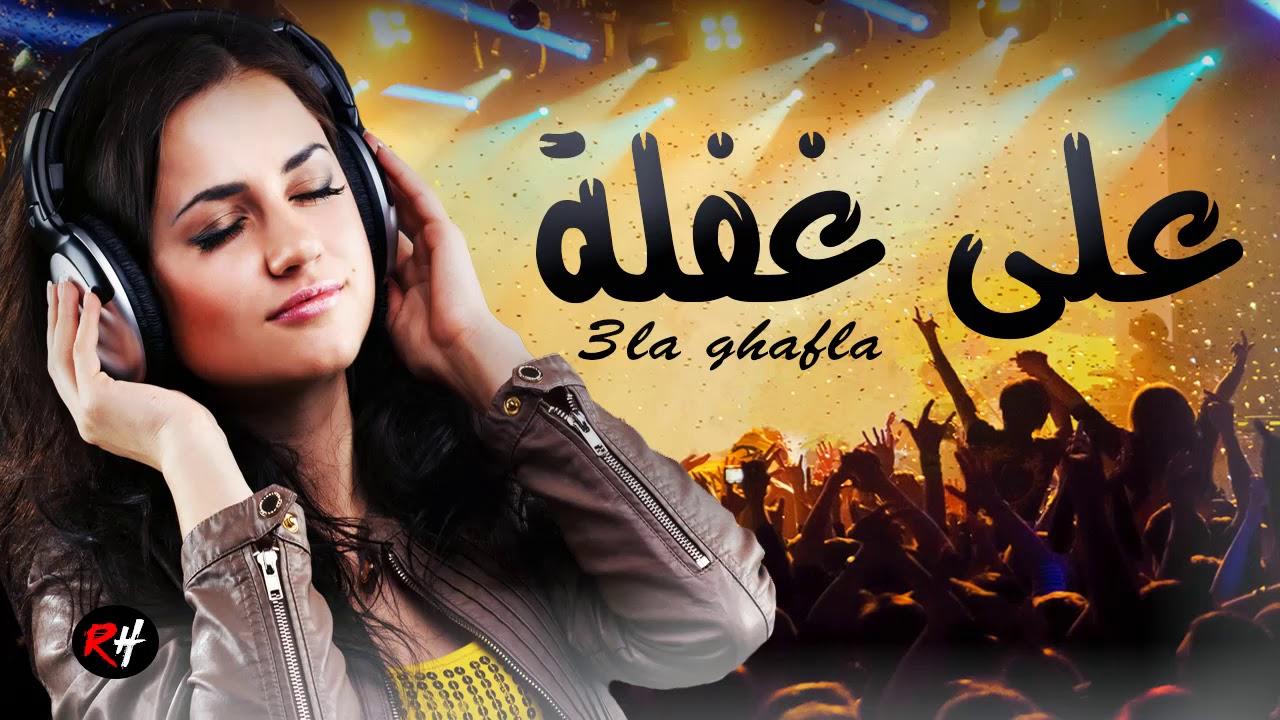 Aghani Maghribia 2021 3la Ghafla Music Maroc اغاني مغربية على غفلة