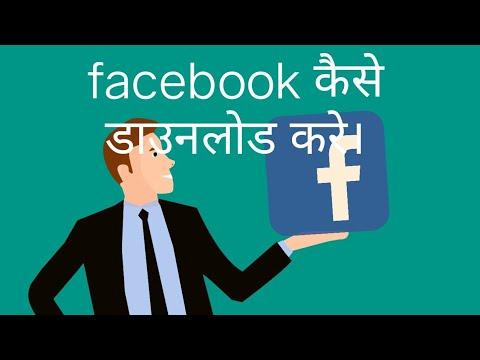 फेसबुक कैसे डाउनलोड करे