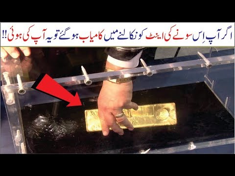 PULL THIS GOLD BAR OUT, BECOME A MILLIONAIRE    URDU/HINDI