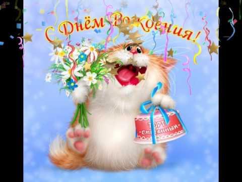 С Днем Рождения, Лена! Самое весёлое поздравление