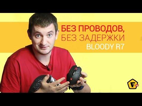 Обзор игровой мыши A4Tech Bloody R7 ✔