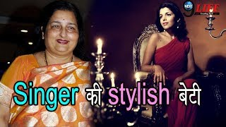 Anuradha Paudwal की Stylish बेटी, बॉलीवुड से दूर ऐसे करती है कमाई... | Anuradha Daughter Lifestyle
