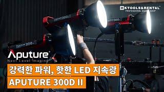 떠오르는 소형 LED 조명, Aputure 300d Ⅱ…