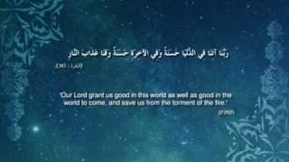 Ramadhan: Al-Baqaraah - Verse 202