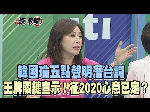 2019.04.23新聞深喉嚨 王牌關鍵宣示!韓國瑜「五點聲明」潛台詞 征2020心意已定?