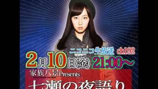 「家族八景Presents 七瀬の夜語り」 第一話 出演:木南晴夏 ゲスト:佐...