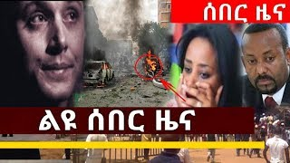 Download Esat Breaking News Today Videos - Dcyoutube