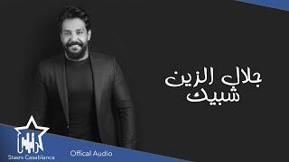 جلال الزين - شبيك (حصرياً) | 2021 | Jalal Al-Zein - Shbik (Exclusive)