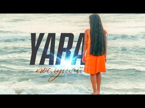YARA - Послушай (ПРЕМЬЕРА 2019) 0+
