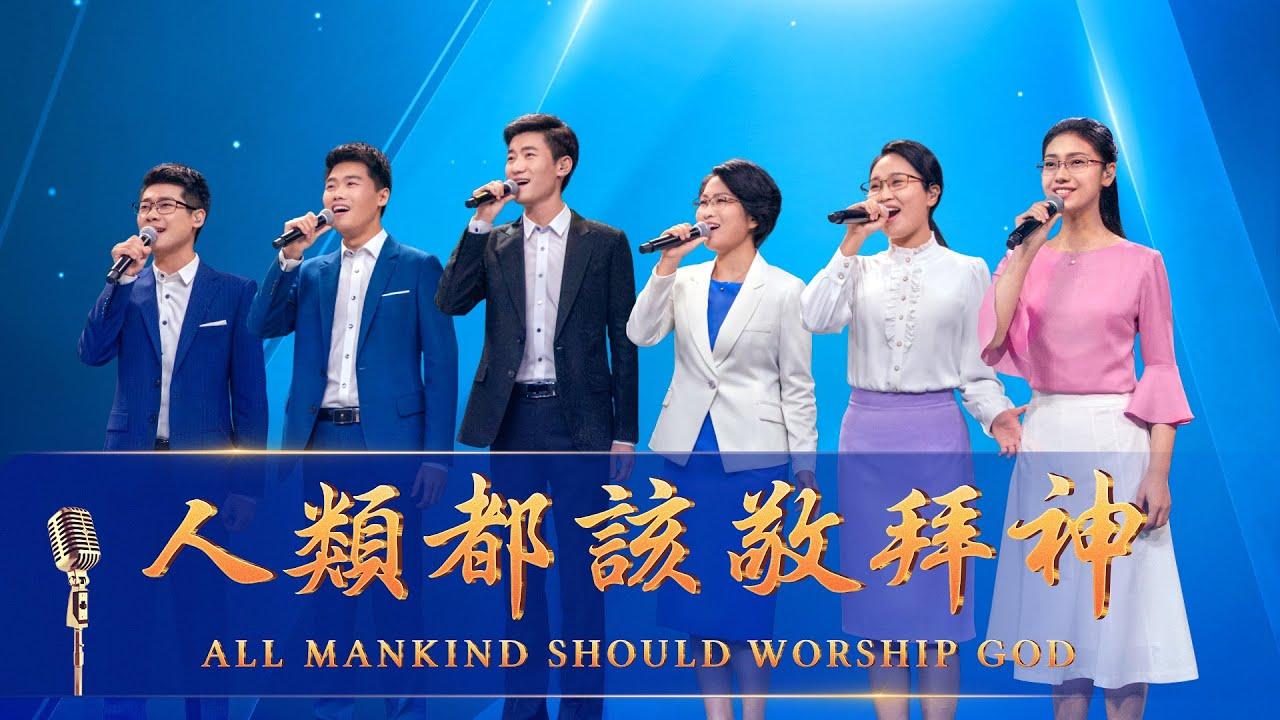 基督教会歌曲《人类都该敬拜神》【全能神教会诗歌】