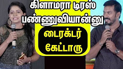 Are you wearing a clamor dress asking director  – Mathumitha | Iruttu Arayil Murattu Kuthu