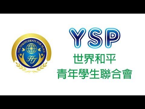 華人世紀 | 認識系列 | 世界和平青年學生聯合會 ( YSP )
